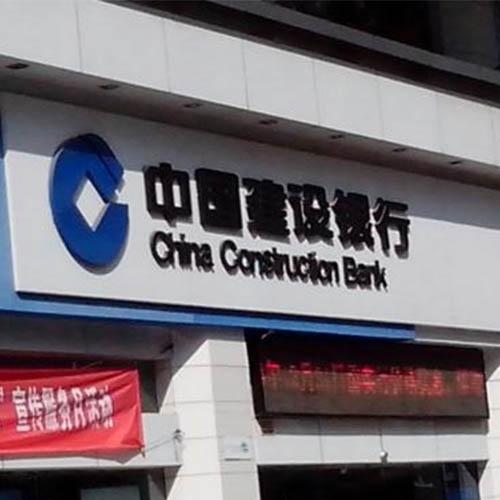 福建省福州建设银行城东支行