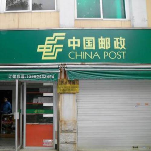 福建省福州邮局