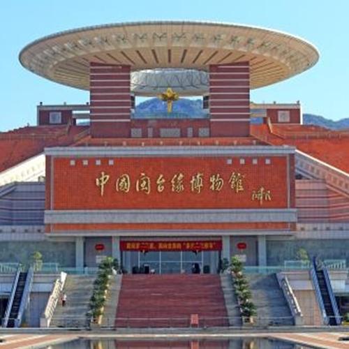 福建省泉州闽台缘博物馆
